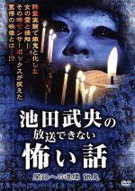 池田武央の放送できない怖い話 闇路への道標 餓鬼(通常)(DVD)