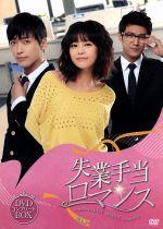 失業手当ロマンス 完全版 DVDコンプリートBOX(通常)(DVD)