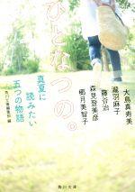 ひとなつの。 真夏に読みたい五つの物語(角川文庫)(文庫)