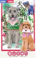 ある日 犬の国から手紙が来て(4)(ちゃおフラワーC)(少女コミック)
