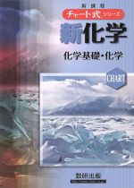 新化学化学基礎・化学 新課程(チャート式シリーズ)(単行本)