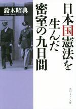 日本国憲法を生んだ密室の九日間(角川ソフィア文庫)(文庫)