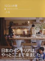123人の家Vol.1.5+ACTUS STYLE BOOK 2冊セット(単行本)