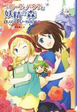 フローラとパウラと妖精の森 美しいフェアリーは危険!?(2)(児童書)