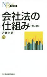 会社法の仕組み(日経文庫)(新書)