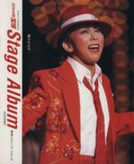 宝塚Stage Album(タカラヅカMOOK)(2004年)(単行本)