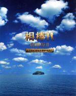 相棒-劇場版Ⅲ-巨大密室!特命係 絶海の孤島へ 豪華版DVD-BOX(特典ディスク4枚、ブックレット付)(通常)(DVD)