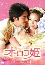 オーロラ姫 DVD-BOX1(三方背BOX、ブックレット付)(通常)(DVD)