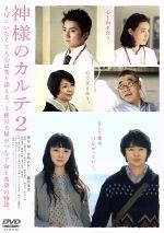 神様のカルテ2 スタンダード・エディション(通常)(DVD)