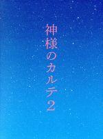 神様のカルテ2 スペシャル・エディション(Blu-ray Disc)(2枚組(本編+特典))(BLU-RAY DISC)(DVD)