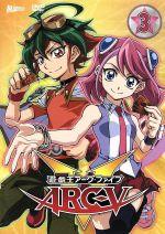 遊☆戯☆王ARC-Ⅴ TURN-3(通常)(DVD)