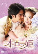 オーロラ姫 DVD-BOX2(三方背BOX、ブックレット付)(通常)(DVD)