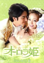 オーロラ姫 DVD-BOX6(三方背BOX、ブックレット付)(通常)(DVD)