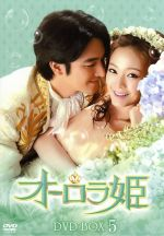 オーロラ姫 DVD-BOX5(三方背BOX、ブックレット付)(通常)(DVD)
