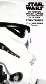 パーソナル英和・和英辞典 ストームトルーパー版(STAR WARS)(単行本)