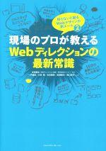 現場のプロが教える Webディレクションの最新常識 知らないと困るWebデザインの新ルール2(単行本)