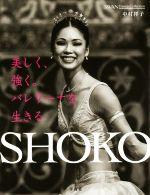 SHOKO 美しく、強く。バレリーナを生きる。(SWAN Dance Collection)(単行本)