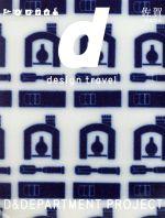 d design travel SAGA(単行本)