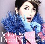 ディア・ポップシンガー(初回限定盤)(DVD付)