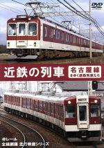 近鉄の列車~名古屋線をゆく通勤列車たち~(通常)(DVD)