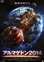 アルマゲドン2014(通常)(DVD)