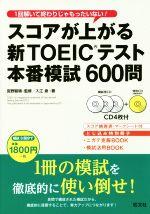 スコアが上がる新TOEICテスト本番模試600問(新TOEIC(R)テスト対策書)(CD4枚付)(単行本)