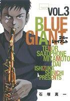 BLUE GIANT(3)(ビッグCスペシャル)(大人コミック)