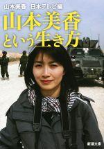 山本美香という生き方(新潮文庫)(文庫)