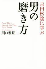 吉田松陰に学ぶ男の磨き方(単行本)
