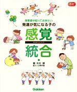 保育者が知っておきたい発達が気になる子の感覚統合(Gakken保育Books)(単行本)