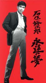 石原裕次郎 永遠の夢(通常)(DVD)
