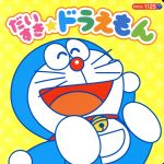 コロちゃんパック だいすき☆ドラえもん(CD+絵本のセット)(通常)(CDA)