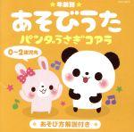 年齢別あそびうた 0~2歳児向 パンダうさぎコアラ(通常)(CDA)