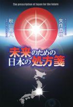 未来のための日本の処方箋(単行本)