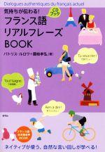 フランス語リアルフレーズBOOK(リアルフレーズBOOKシリーズ)(CD付)(単行本)