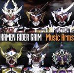 仮面ライダー鎧武 Music Arms(DVD付)(通常)(CDA)