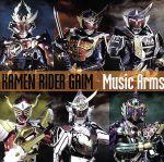 仮面ライダー鎧武 Music Arms(通常)(CDA)