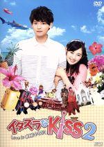 イタズラなKiss2~Love in OKINAWA(通常)(DVD)