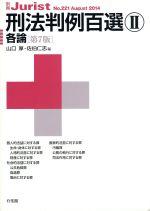 刑法判例百選 第7版-各論(2)(単行本)