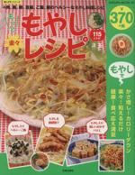もっと楽々もやしレシピ(SAKURA MOOK96)(単行本)