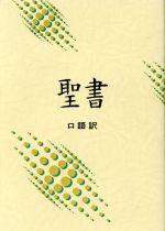 聖書 口語訳(大型)(単行本)