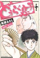 どうらく息子(10)(ビッグC)(大人コミック)