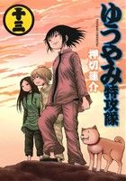 ゆうやみ特攻隊(13)(シリウスKC)(大人コミック)