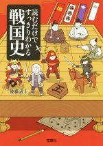 読むだけですっきりわかる戦国史(宝島SUGOI文庫)(文庫)
