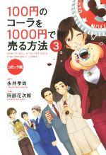 コミック版 100円のコーラを1000円で売る方法(3)(単行本)