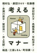 考えるマナー(単行本)