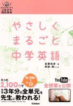 やさしくまるごと中学英語 おうちでガッチリ3年分の個別指導(DVD1枚、別冊付)(単行本)