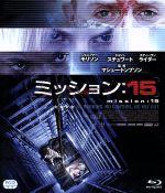 ミッション:15(Blu-ray Disc)(BLU-RAY DISC)(DVD)