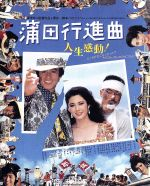蒲田行進曲(Blu-ray Disc)(BLU-RAY DISC)(DVD)