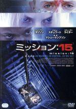 ミッション:15(通常)(DVD)